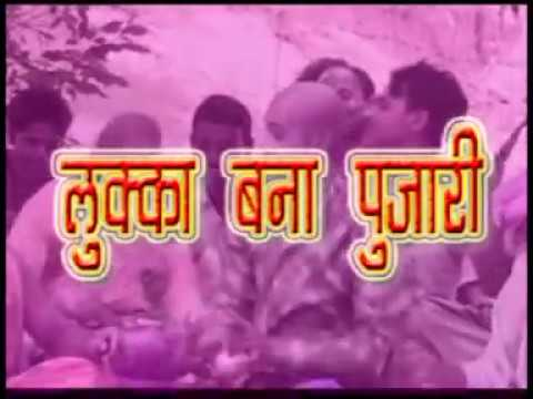 Lukka Bana Pujari Dehati Comedy Privarik Natak Sung BY Sabar Singh Yadav,Cheddi Lal Tailor