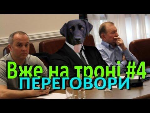 Вже на Троні #4 з Майклом Щуром (eng, rus subtittles)