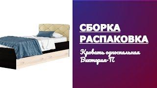Обзор, распаковка и сборка Кровать односпальная Виктория-П 2000х900 NMB_TE-00000679