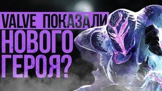 VALVE ПОКАЗАЛИ НОВОГО ГЕРОЯ? / ТЕОРИЯ О AO-KUANG В ДОТЕ 2