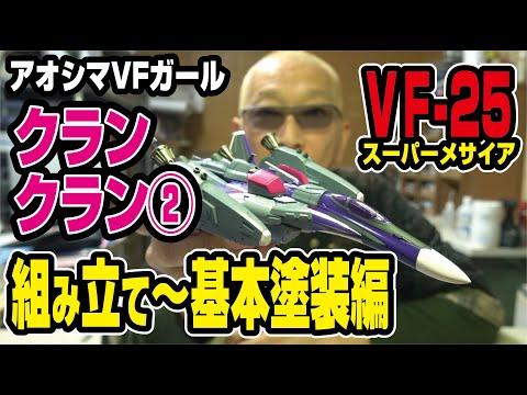 【再編集】アオシマ VFガール VF-25 スーパーメサイア クラン・クランを作ろう!その2「VF-25組み立て~基本塗装編」