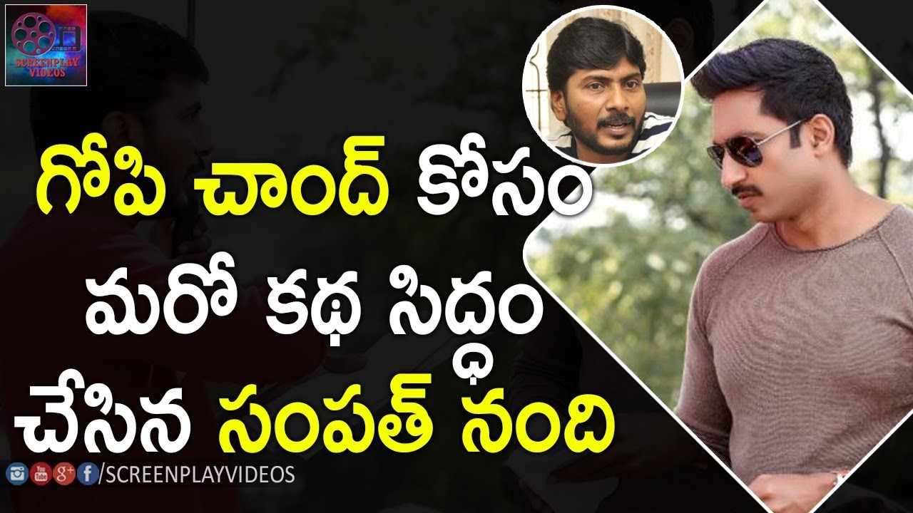 Sampath Nandi Prepared Another Intresting Story For Gopichand | #Gopichand | Latest Cinema News
