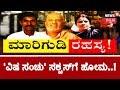 Shocking Secrets Of Sulvadi Maramma Temple Case | Immadi Mahadevaswamy Was Leading A Luxury Life Mp3