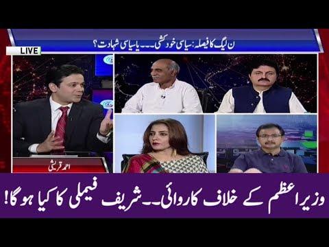 Current Situation of Pakistan Politics | @ Q Ahmed Qureshi | 21 July 2017