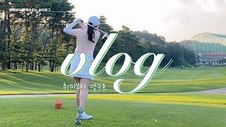 vlog #27 명랑골프 부부 2인 라운딩 고양 CC,…