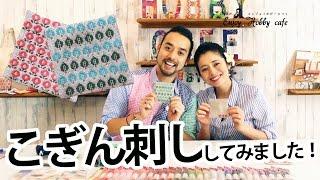 【オリムパス糸でのこぎん刺し】姉弟共演!かわいい連続模様の日本伝統刺繍でコースター作り thumbnail