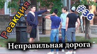 Розыгрыши над людьми: Неправильная дорога / Wrong Way Prank (Реакция 36)