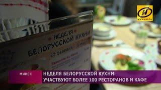 Неделя белорусской кухни: что приготовили гурманам кафе и рестораны?