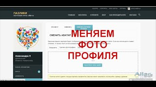 Как отредактировать и поставить фотографию в профиль пользователя на сайте pazliki ailar ru