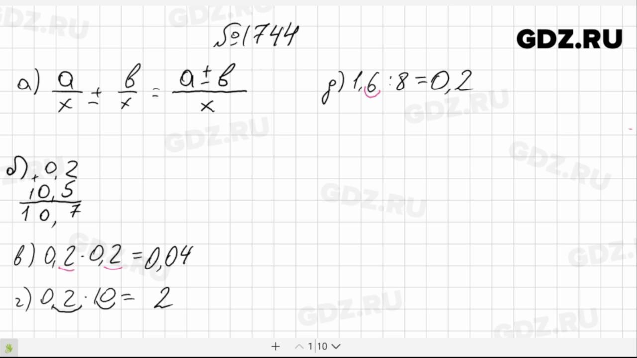 1748 математика 5 класс виленкин