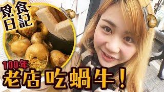 【法國美食vlog】正宗的法國蝸牛真的好吃嗎?Uta帶你去巴黎百年老店『金蝸牛』吃蝸牛!|Restaurant L'escargot Montorgueil|Utatv