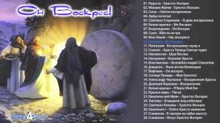 Христос Воскрес - Пасхальные песни(, 2013-04-20T09:08:44.000Z)