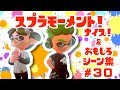 スプラトゥーン2ナイス!&おもしろシーン集 スプラモーメント! part30