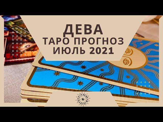 Дева - Таро прогноз на июль 2021 года, любовь, финансы, работа