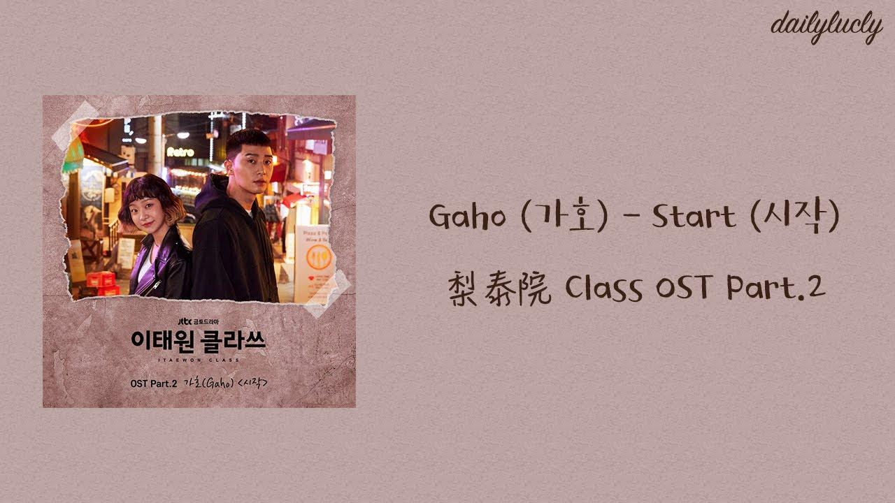 [韓繁中字] Gaho (가호) - Start (시작/開始) (梨泰院Class 이태원클라쓰 OST Part.2) 中文歌詞/가사 / Lyrics - YouTube