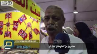 بالفيديو| سكندريون: أسعار