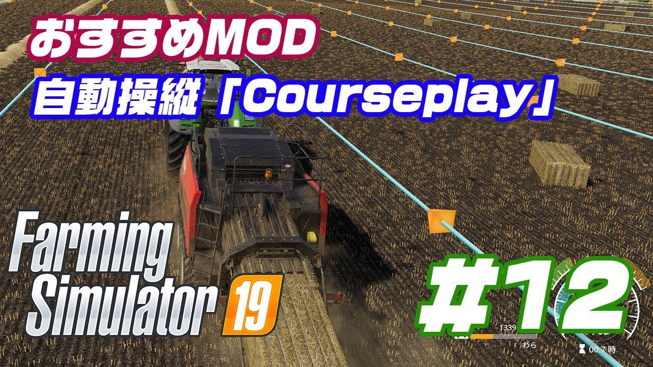 ファーミング シミュレーター 19 mod