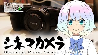 本格シネマカメラ到来!Blackmagic Pocket Cinema Camera 4K【LDs_378】