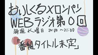 おいしくるメロンパン WEBラジオ(タイトル仮) vol.0