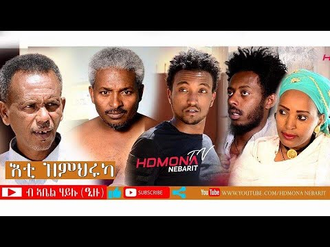 HDMONA - እቲ ዝምህሩኻ ብ ኣቤል ሃይሉ Eti Zimhruka by Abiel Hailu - New Eritrean Comedy 2019