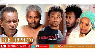 HDMONA - እቲ ዝምህሩኻ ብ ኣቤል ሃይሉ Eti Zimhruka by Abiel Hailu - New Eritrean Comedy 2019