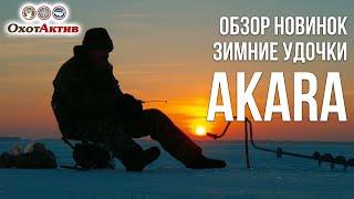 Обзор новых зимних удочек фирмы Akara Зимняя рыбалка