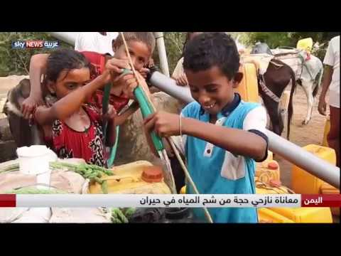 ميليشيات الحوثي تمنع وصول إمدادات المياه إلى حيران بمحافظة حجة  - 16:56-2018 / 10 / 15
