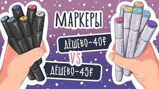 Дешево VS. Дёшево /Обзор недорогих маркеров ⭐️РИСОВАНИЕ⭐️