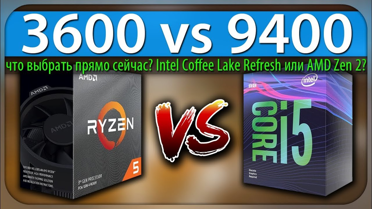 ????3600 vs 9400F - что выбрать прямо сейчас? Intel Coffee Lake Refresh или AMD Zen 2?