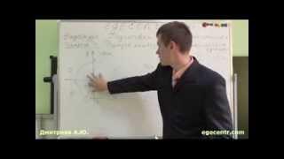 Занятие 3 Формулы приведения, тригонометрические функции -