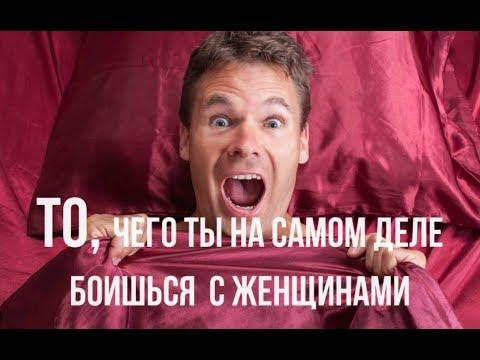 КАК НЕ БОЯТЬСЯ ЖЕНЩИН? #страх #прокрастинация #отношения
