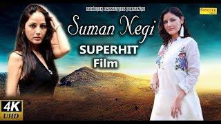 Suman Negi Superhit Film || Full HD Movie 2018 || Haryanvi Film || Sonotek Films