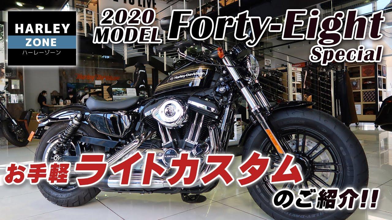 2020 XL1200XS フォーティーエイトスペシャル【お手軽ライトカスタム】のご紹介!HARLEY-DAVIDSON/ハーレーダビッドソン