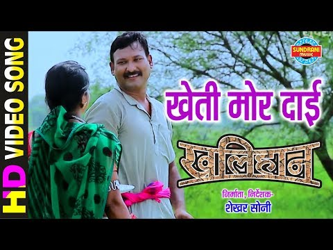 Kheti Mor Dai - खेती मोर दाई | Khalihaan | CG Superhit Movie Song