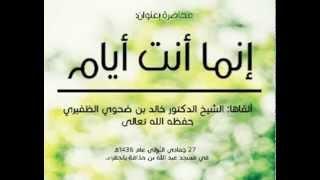 إنما أنت أيام    الشيخ  خالد بن ضحوي الظفيري حفظه الله تعالى