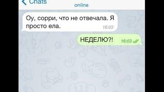 20 смешных СМС любимым