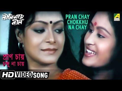 Pran Chay Chokhu Na Chay - Indrani Sen - Neelimay Neel