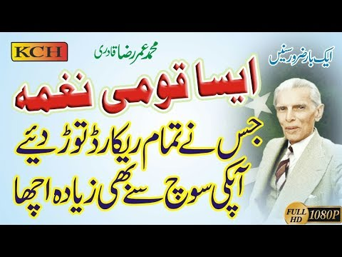 Super Hit Milli Nagma Pakistan    Ay Qauid e Azzam Tera Ahsan Hy  25 December     Umar RAZA Qadri