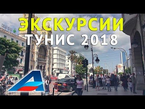 ТУНИС 2018 - ОТДЫХ / Какие экскурсии стоит приобрести. Совет от Авиафлот!