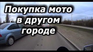 Про покупку мотоцикла в другом городе(, 2015-04-26T14:04:12.000Z)