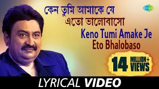 Keno Tumi Amake Je Eto Bhalobaso with lyrics | Kumar Sanu | Kuhu O Keya | HD Song