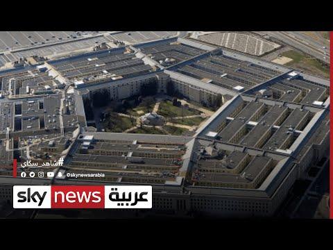 البنتاغون يحذر حركة طالبان من التعاون مع تنظيم القاعدة