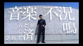 DOTAMA『音楽ワルキューレ3』(Official Music Video)