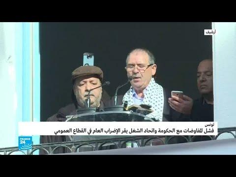 تونس: اتحاد الشغل يقر الإضراب العام بعد فشل المفاوضات مع الحكومة  - نشر قبل 2 ساعة