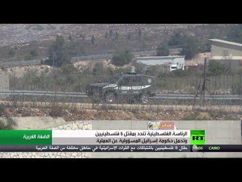 الرئاسة الفلسطينية تندد بمقتل 5 فلسطينيين وتحمل حكومة إسرائيل المسؤولية عن العملية  - نشر قبل 33 دقيقة