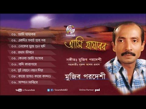 Mujib Pordeshi - Ami Jajabor
