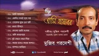 Video Mujib Pordeshi - Ami Jajabor download MP3, 3GP, MP4, WEBM, AVI, FLV Juli 2018