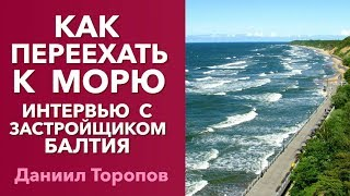 Квартиры у моря. Купить квартиру у моря в Светлогорске. Интервью с застройщиком Балтия. «0+»