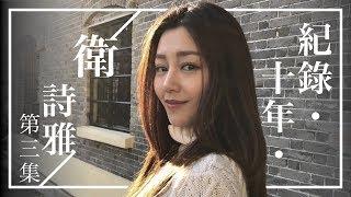衛詩雅 Michelle Wai - 【紀錄.十年.衛詩雅】最終章- 冇人識我喎!