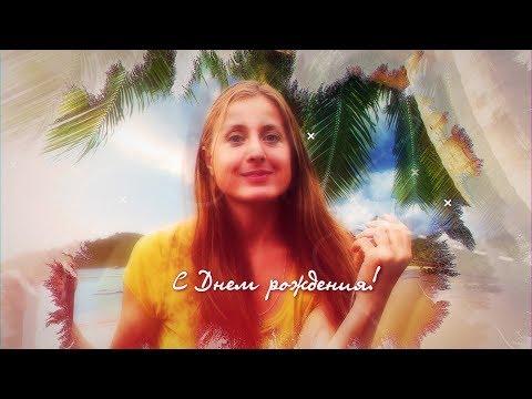 Видеооткрытка для Лены 💐 Поздравление с Днем рождения